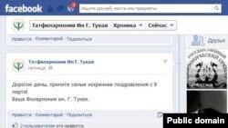 Филармониянең Facebook-тагы бите