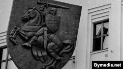 Герб «Пагоня» здымаюць з фасаду будынку Вярхоўнага Савету, 23 траўня 1995 году, ілюстрацыйнае фота