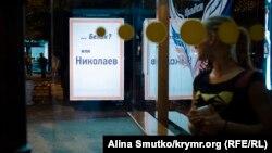 Агитационный лайтбокс на остановке в центре Севастополя, сентябрь 2016 года