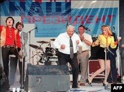 Борис Ельцин танцует на своем предвыборном митинге в 1996 году