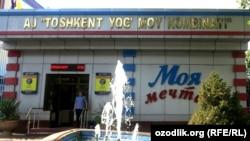 """Toshkent yog'-moy kombinati"""