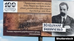 Білборд із портретом голови першого українського уряду Володимира Винниченка (ілюстраційне фото)