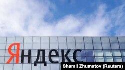 Търсачката Яндекс, известна като руския Гугъл, е регистрирана на фондовата борса в Ню Йорк