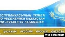 Скриншот страницы сайта правительства Казахстана.