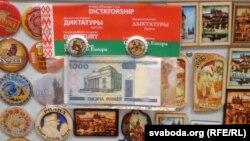"""Акцыя """"Грошы апошняй дыктатуры ў Эўропе"""""""