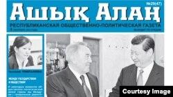 Один из номеров газеты«Ашық алаң» («Трибуна»).