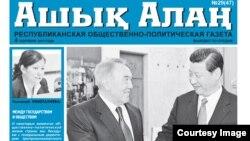 """""""Ашық алаң"""" газеті. 5 қыркүйек 2013 жыл."""