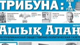 Фрагмент первой полосы газеты «Ашық алаң» («Трибуна») за 5 сентября 2013 года.