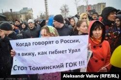 Митинг против строительства Томинского ГОКа, Челябинск, 15 апреля 2017