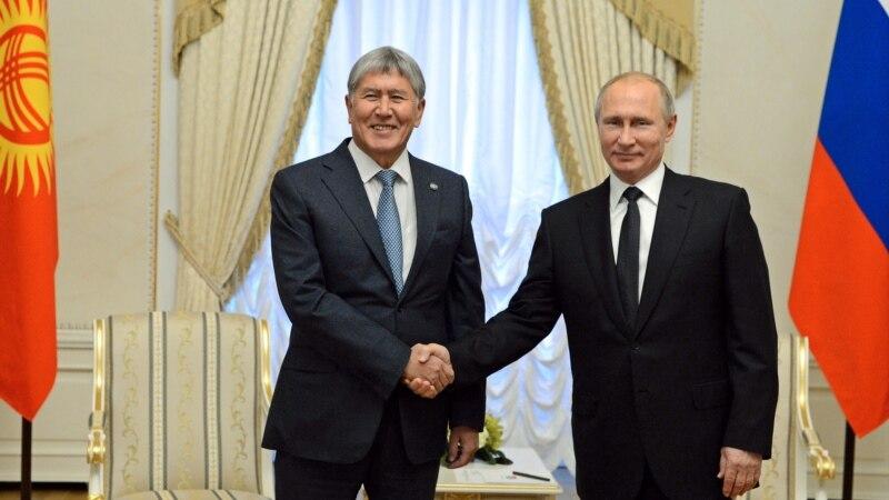Ռուսաստանը ներել է Ղըրղըզստանի 240 միլիոն դոլարի պարտքը