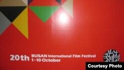 Баннер кинофестиваля в Пусане.