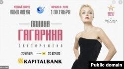 Полина Гагарина концертининг бош ҳомийси Ойбек Турсуновга қарашли Kapitalbankдир.