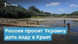 Россия просит Украину дать воду в Крым   Крымский вечер