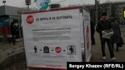 Пикет против коррупции в Самаре в 2014 году