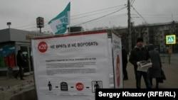 Пикет против коррупции (Самара, 20 ноября 2014 года)