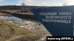 Сливной канал Белогорского водохранилища