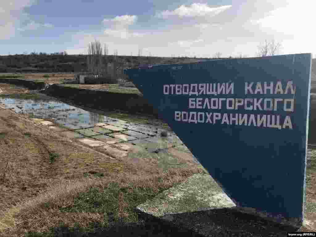 Однак уже у вересні того ж року вода почала відступати, а верхів'я Білогірського водосховища значно обміліли