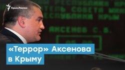 Аксенов «терроризирует» Крым | Крымский вечер