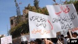 تظاهرات در مقابل سفارت ایران در صنعا