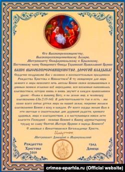 Вітання кримському митрополиту Лазарю від митрополита Донецького і Маріупольського Іларіона (Шукала)