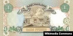 Зображення руїн Херсонеса на одногривневій банкноті зразка 1995 року