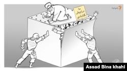 قدرت مذهب حاکم،طرح از اسد بیناخواهی