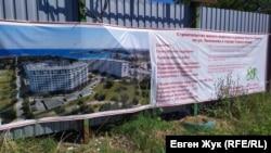 Баннер с паспортом строительного участка