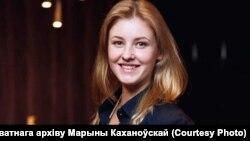 Марына Каханоўская.