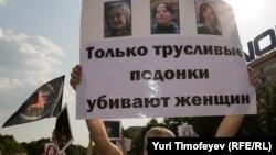 Митинг в Москве, 2009 год