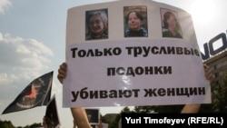 Демонстрация в Москве в память об убитой в Грозном Наталье Эстемировой.