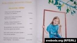"""Кніга Юрыя Несьцярэнкі """"Чароўныя назвы"""""""