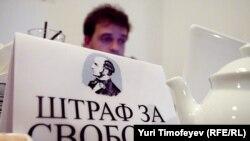 """""""Штраф за свобду"""" можно уплатить в нескольких московских клубах"""