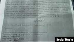 Часть заявления в ФСБ, подписанная от имени муфтия Крыма Эмирали Аблаева