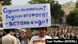 """""""Марш Миллионов"""" в Москве 12 июня 2012 года"""