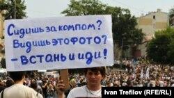 """""""Марш миллионов"""", Москва, 12 июня"""