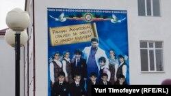 Плакат на одной из школ Грозного