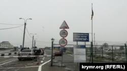 КППВ «Чонгар» на админгранице с Крымом. Ноябрь 2018 года