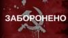 Парлямэнт Украіны забараніў прапаганду нацызму і камунізму