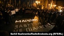 Акція «Майдан. Забуттю не підлягає», Київ, 14 листопада 2019 року