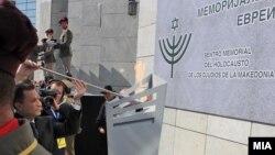 Архивска фотографија: Отворање на Меморијалниот центар на холокаустот на Евреите од Македонија на 10 март 2010 година.