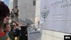 Отворање на Меморијалниот центар на холокаустот на Евреите од Македонија, 10 март 2010.