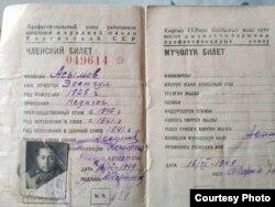 Эсенгул Асымовдун кесиптик кошуунга мүчөлүк билети.