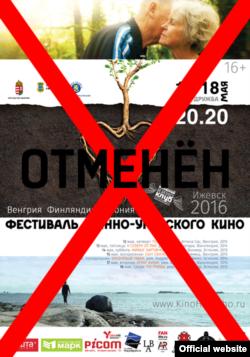 Афиша отмененного финно-угорского кинофестиваля