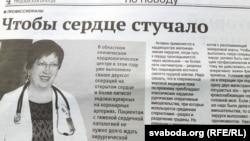 Публікацыя ў «ГП» пра галоўнага ўрача Гарадзенскага кардыялягічнага цэнтра Тамару Даўгашэй