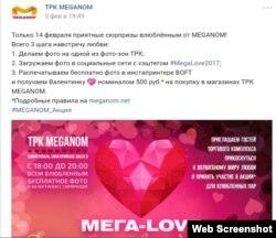 Информация со страницы ТРК «Меганом» в социальной сети «ВКонтакте»