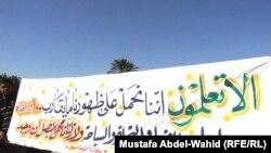 لافتة لأحدى المظاهرات المطلبية في كربلاء