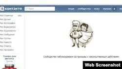 «ВКонтакте» әлеуметтік желісіндегі «Северный Казахстан – это русская земля» тобының бұғатталған парағы. 14 тамыз 2014 жыл.