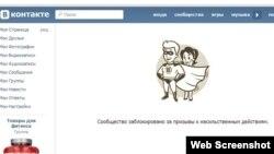 Заблокированная страница сообщества «Северный Казахстан – это русская земля» в социальной сети «ВКонтакте».