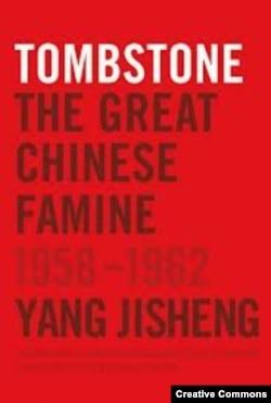 Ян Цзишен. «Надгробный камень. Великий голод в Китае 1958-1962»
