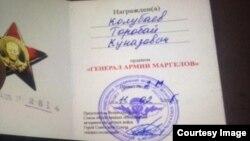 Колубаев К.К - Орусиянын ордени менен сыйланганы тууралуу күбөлүк